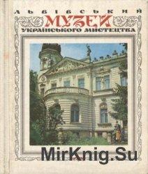 Львівський музей українського мистецтва: путівник