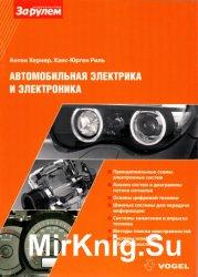 Автомобильная электрика и электроника