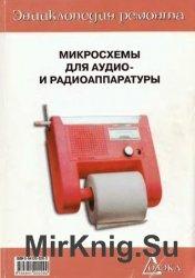 Микросхемы для аудио- и радиоаппаратуры - 3