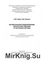 Математическое моделирование: дискретные подходы и численные методы