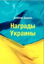 Награды Украины: иллюстрированный справочник
