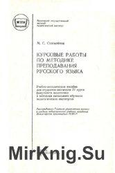 Курсовые работы по методике преподавания русского языка