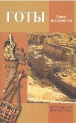 Готы. От истоков до середины VI века