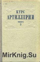 Курс артиллерии. Книга 3. Внешняя баллистика, метеорология в артиллерии, по ...