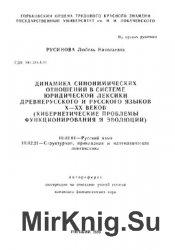 Динамика синонимических отношений в системе юридической лексики древнерусск ...