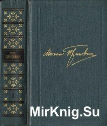 Пришвин Михаил Михайлович - Собрание сочинений в восьми томах. Том 1-8