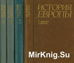 История Европы в 8-ми томах (Т. 1-5 )