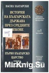 История на Българската держава през средните векове