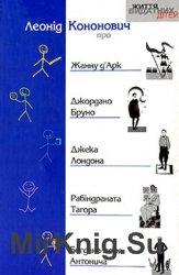 """""""Життя видатних дітей"""": Леонід Кононович Про Жанну д`Арк, Джордано Бруно, ..."""