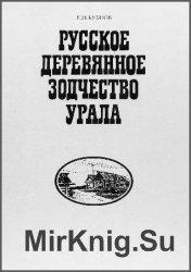 Русское деревянное зодчество Урала