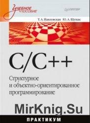 C/C++. Структурное и объектно-ориентированное программирование: практикум