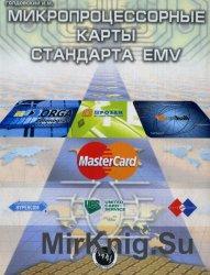 Микропроцессорные карты стандарта EMV
