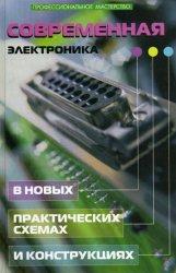 Современная электроника в новых практических схемах и конструкциях
