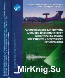 Радиолокационные системы авиационно-космического мониторинга земной поверхн ...