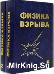 Физика взрыва. В 2-х томах