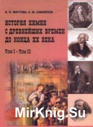 История химии с древнейших времен до конца XX века. В 2-х томах