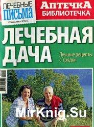 Аптечка-библиотечка №12/с (198), 2010