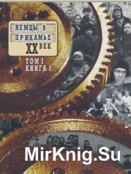 Немцы в Прикамье XX век. Том 1 книги 1,2
