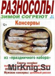 Разносолы зимой согреют №1 2015