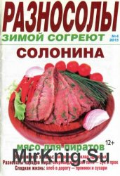 Разносолы зимой согреют №4 2015