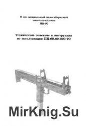 """9-мм специальный малогабаритный пистолет-пулемет ПП-90 """"Кедр"""". ТО и ИЭ"""
