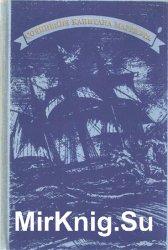 Капитан Марриэт (Фредерик Марриэт). Собрание сочинений в 7 томах. Том 2. Пр ...