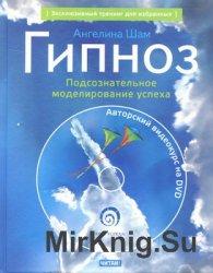 Гипноз: подсознательное моделирование успеха (+DVD)