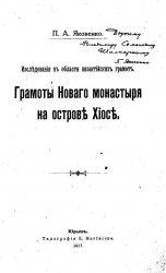 Исследования в области византийских грамот  грамоты нового монастыря на ост ...