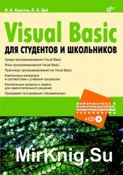 Visual Basic для студентов и школьников (+CD-ROM)