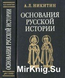 Основания русской истории: Мифологемы и факты