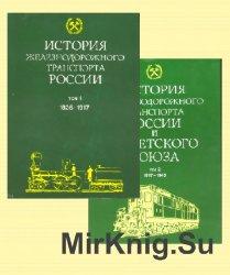 История железнодорожного транспорта России: В 2 т. Тт.1-2