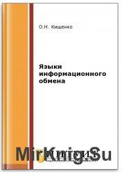 Языки информационного обмена (2-е изд.)