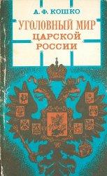 Уголовный мир царской России