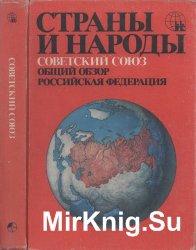 Страны и народы в 20 книгах