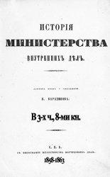 История Министерства Внутренних Дел: В 3 ч., 8-ми кн.