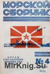 Морской сборник 1935 - №04