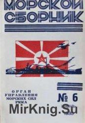 Морской сборник 1935 - №06