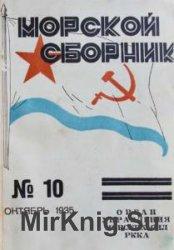 Морской сборник 1935 - №10