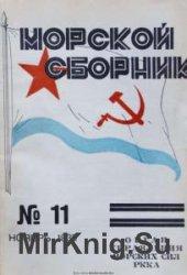 Морской сборник 1935 - №11