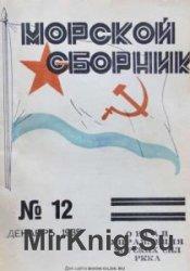 Морской сборник 1935 - №12