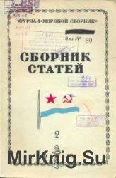 Морской сборник 1950 - №02