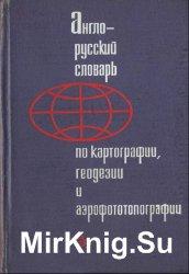 Англо-русский словарь по картографии, геодезии и аэрофототопографии