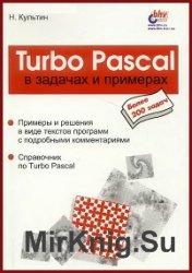 Turbo Pascal в задачах и примерах (2006)