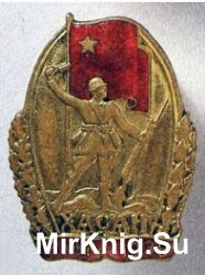 Номонган: Тактические боевые действия советских и японских войск, 1939