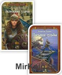 Победитель драконов . Серия в 2 томах