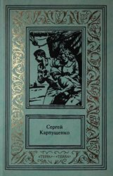 Карпущенко Сергей в 3-х томах