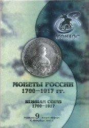 Монеты России 1700-1917 годов