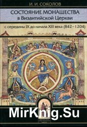 Состояние монашества в Византийской Церкви с середины IX до начала XIII век ...