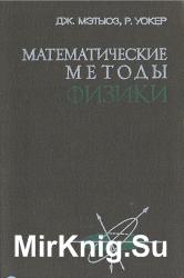Математические методы физики