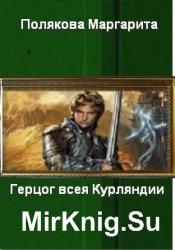 Герцог всея Курляндии